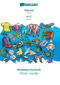 BABADADA, Vlaams - Marathi (in devanagari script), Beeldwoordenboek - visual dictionary (in devanagari script): Flemish - Marathi (in devanagari scrip
