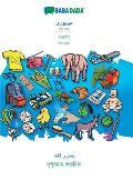 BABADADA, Mirpuri (in arabic script) - Bengali (in bengali script), visual dictionary (in arabic script) - visual dictionary (in bengali script): Mirp