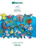 BABADADA, Persian Farsi (in arabic script) - Simplified Chinese (in chinese script), visual dictionary (in arabic script) - visual dictionary (in chin