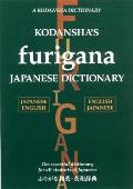 Kodanshas Furigana Japanese Dictionary Japanese for Busy People