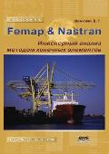 Femap Nastran. Engineering Analysis by Finite Element Method