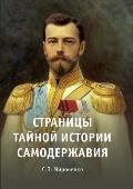 Pages Secret History of Autocracy