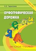 Spelling track. Study of unstressed vowels