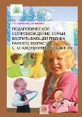 Pedagogical support of a family raising a young child with developmental disabilities