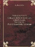 THE COMPLETE COLLECTION OF RUSSIAN CHRONICLES. Volume 15. Part 2 Rogozhsky historian