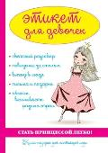 Этикет для девочек