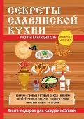 Секреты славянской кухн&