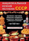Национальная кухня респ&