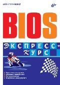 BIOS Ekspress-Kurs
