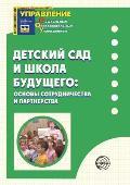 Детский сад и Школа Будущ