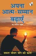 Aapna Aatam Sammaan Badhayen