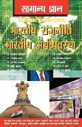 Samanya Gyan Indian Polity And Economy