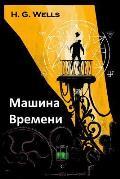 Машина Времени: The Time Machine, Russian edition