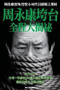 Behind the Scenes of Zhou Yongkang's Downfall: Aftermath of Zhou's Downfall------The Former President of China Jiang Ze-Min in Daily Fear