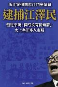 Arresting Jiangzemin, the Former Emperor Stepping Into Jail: The Finale of the Battle Between XI Jinping and Jiang Zeming