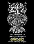 Adult Coloring Book for Colored Pens and Pencils - Animals - Stress Relieving Designs
